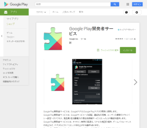 googleplayservices001